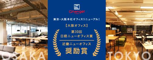東京・大阪本社移転リニューアル